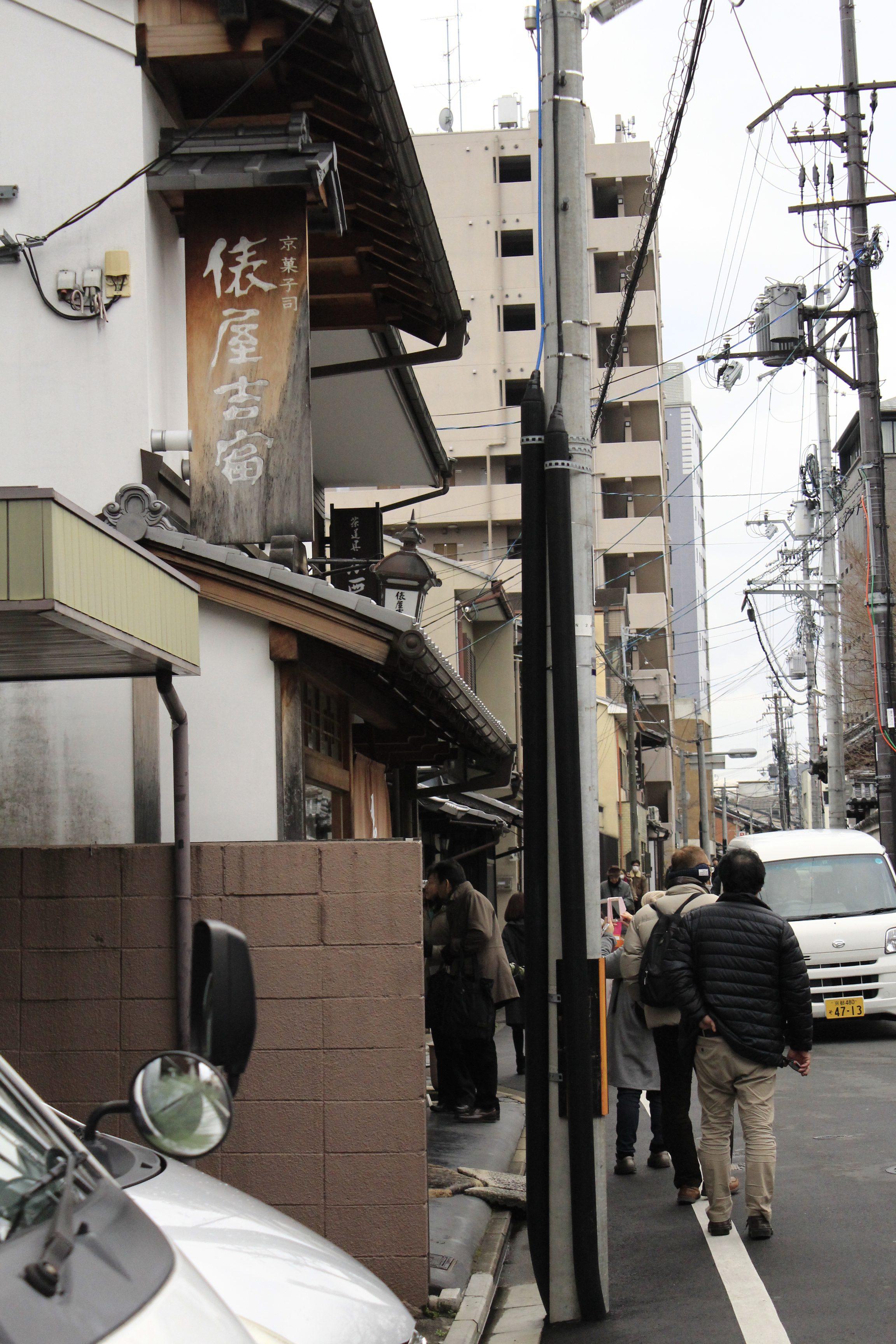 京都の俵弥吉富さん看板